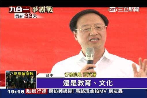 胡志強,江宜樺,國民黨,台中