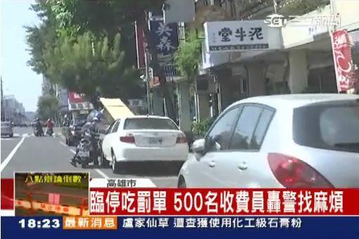 獨/臨停吃罰單  500名收費員轟警找麻煩