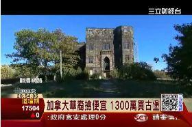 古堡便宜賣1700