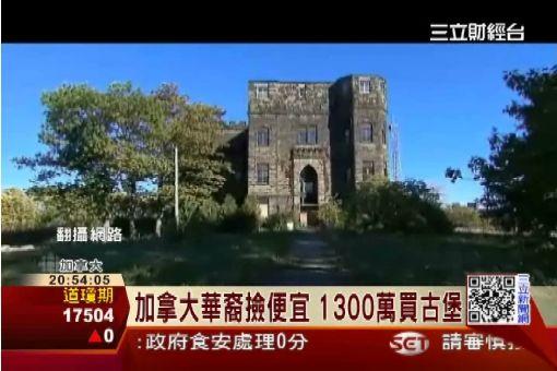 加拿大華裔撿便宜 1300萬買古堡