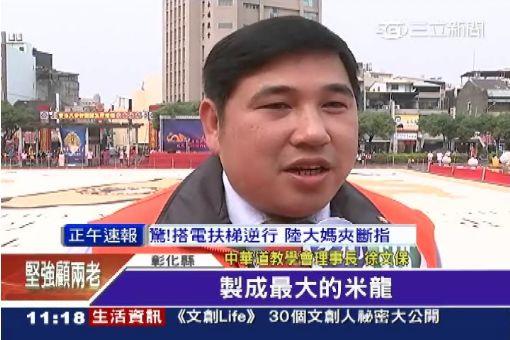 """金氏紀錄! 台""""米龍拼圖""""打敗韓國"""