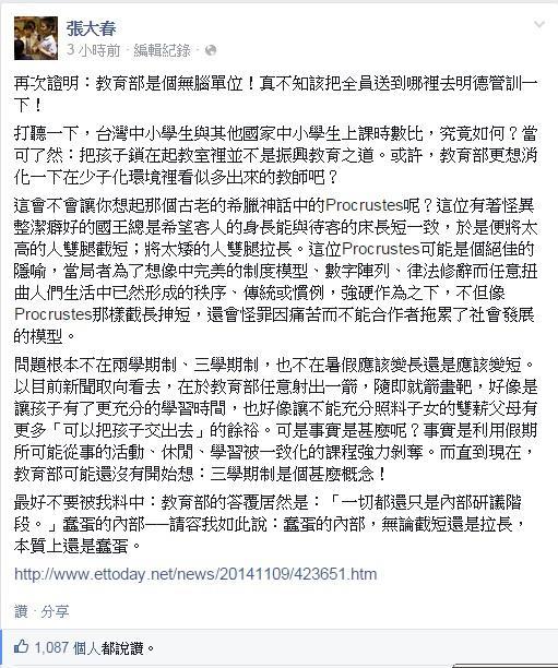 張大春罵教育部無腦(翻攝自張大春臉書)