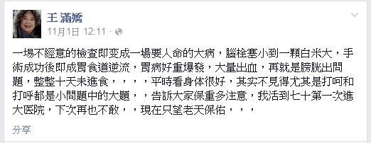 王滿嬌_臉書