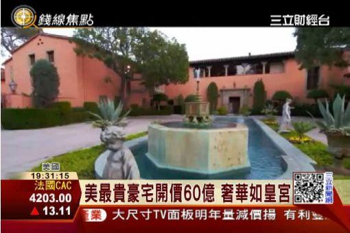美最貴豪宅開價60億 奢華如皇宮