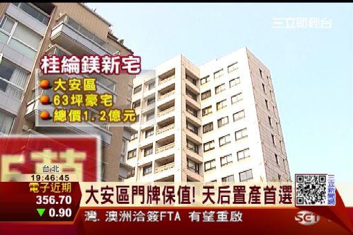 桂綸鎂砸1.2億買房 和Jolin當鄰居