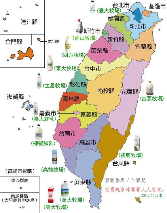 全台鮮乳地圖-楊靈臉書