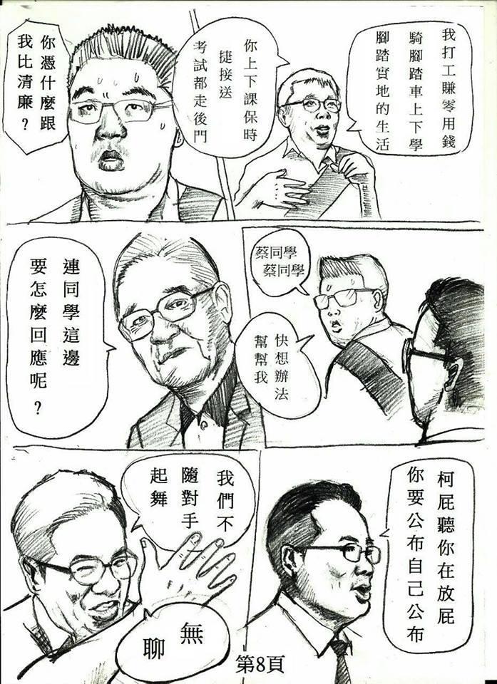 天龍無間道第一話15P_Jerry Kuo授權轉載