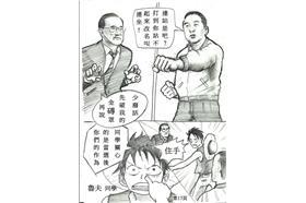 天龍無間道第二話12P_Jerry Kuo授權轉載
