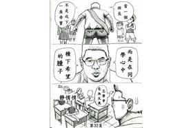 天龍無間道第三話11P_Jerry Kuo授權轉載