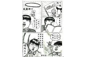 天龍無間道第四話10P_Jerry Kuo授權轉載