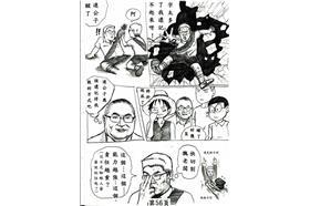 天龍無間道第五話13P_Jerry Kuo授權轉載