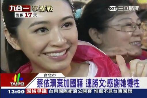 蔡依珊擁加國籍 連勝文:4月已放棄