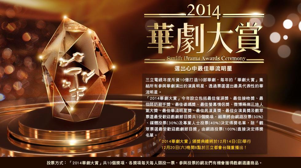 2014華劇大賞