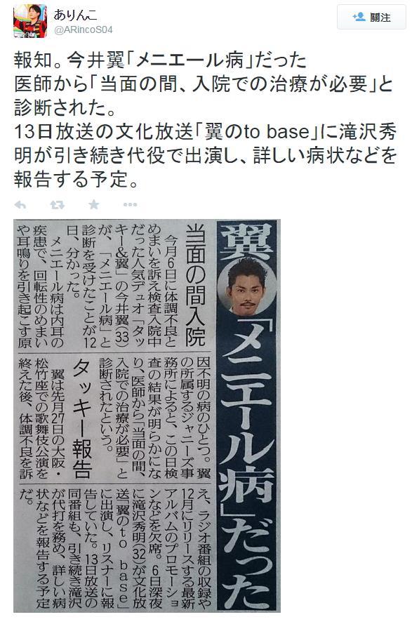 今井翼_Twitter