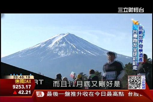 """""""奇景遺產""""路跑夯 台灣玩主題風"""