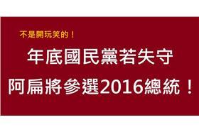 年底國民黨若失守,阿扁將參選2016總統(臉書)