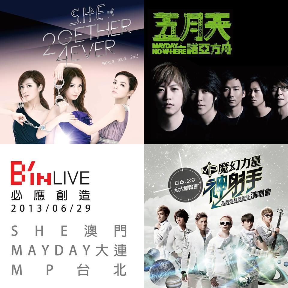 必應、五月天演唱會_臉書