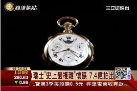 世界最貴錶1300