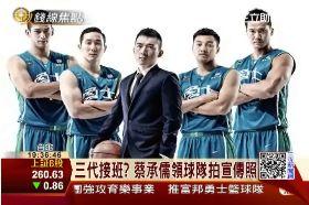 蔡承儒籃球1200