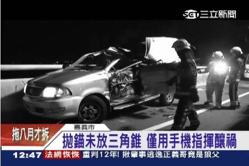 卡車爆胎未放三角錐 廂型車追撞2死