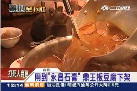 鼎王豆腐謊1200