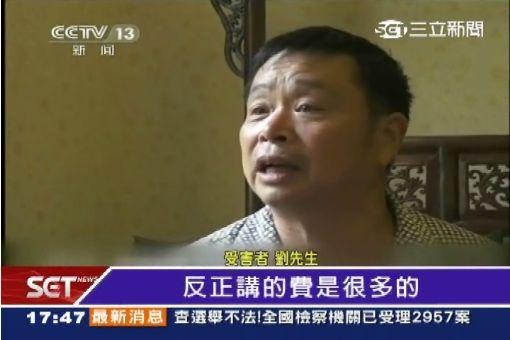 """連環騙! """"挖國民黨寶藏""""千人受害"""