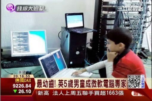 最幼齒! 英5歲男童成微軟電腦專家
