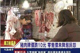 豬跌排骨漲1200