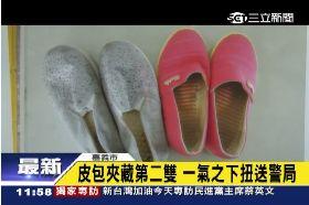 貧工作偷鞋1200