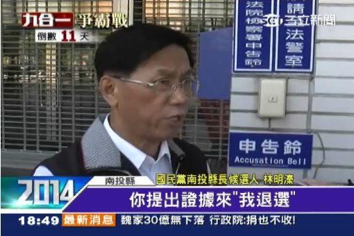 選戰扯緋聞!林明溱告李文忠陣營抹黑