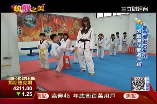 RIVA熱愛跆拳道 腰傷轉戰模特兒