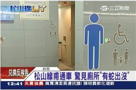松山線甫通車 驚見廁所