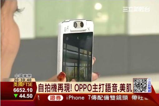 自動旋轉鏡頭手機 OPPO產線揭密