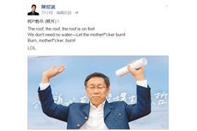 陳紹誠/陳紹誠臉書