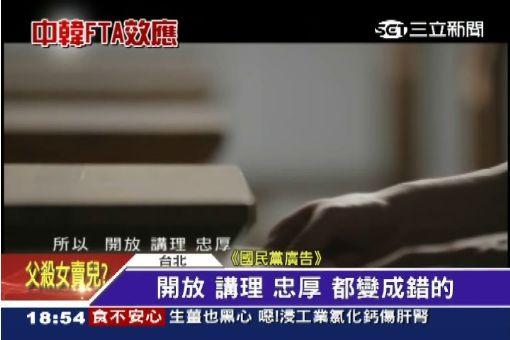 """批馬""""6年一事無成""""?搞烏龍劉憶如氣炸"""