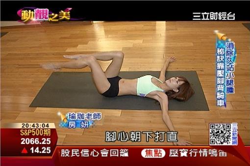 房妍,瑜珈