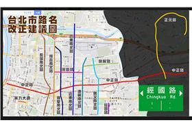 「台北市路名改正建議圖」/臉書擷圖