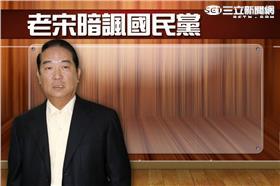 宋楚瑜,國民黨