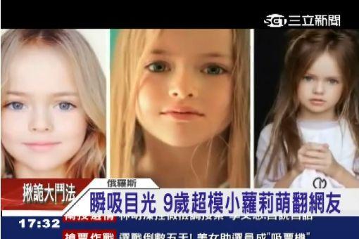 """""""地表最強美少女""""! 俄羅斯9歲超模"""