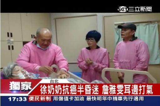 鼓勵癌末徐奶奶 詹雅雯病床獻唱