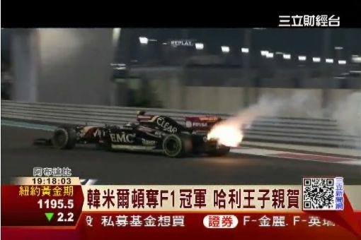 韓米爾頓奪F1冠軍 哈利王子親賀