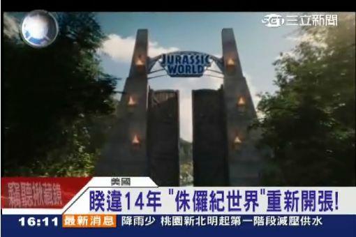 """睽違14年 """"侏儸紀世界""""重新開張! 三立新聞台"""
