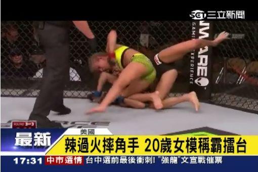 辣過火摔角手 美20歲女模霸擂台