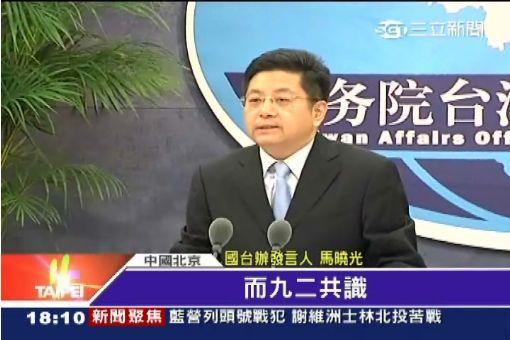 """國台辦盼承認""""92共識"""" 柯:不知內容"""
