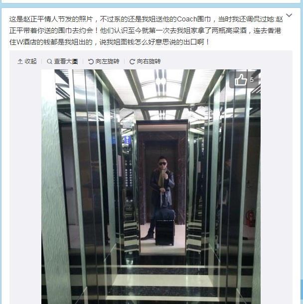趙正平女友弟弟/微博