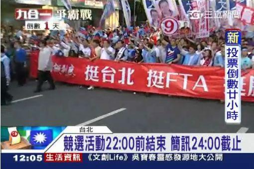 馬一天掃8縣市 選前之夜回防台北