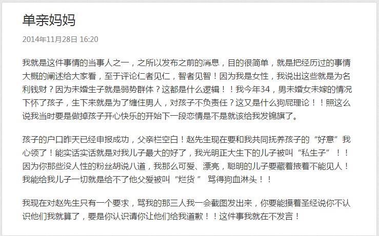 中國張姓女子微博發言(微博)
