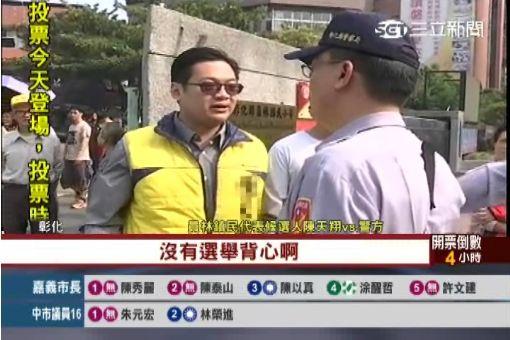 """穿""""印有姓名""""背心 候選人遭警蒐證"""