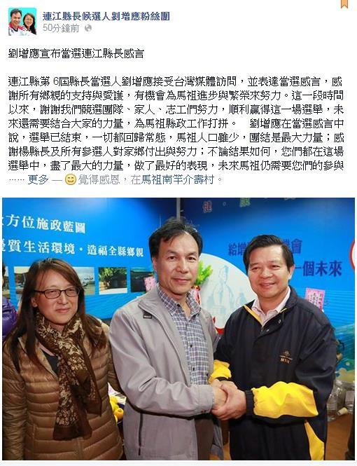 劉增應宣布當選連江縣長感言