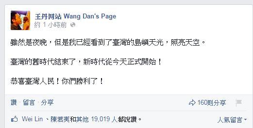 王丹:看到臺灣的島嶼天光
